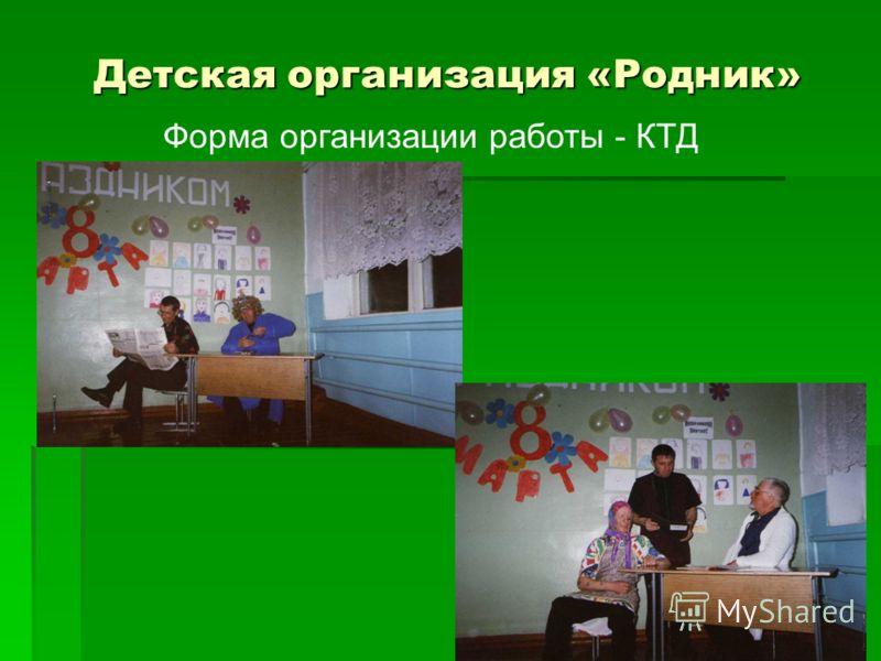 Детская организация «Родник» Форма организации работы - КТД