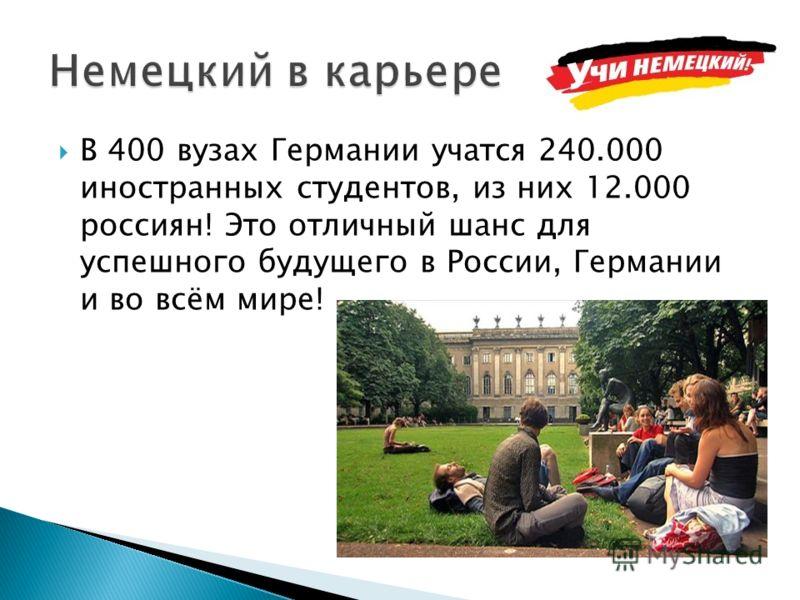 В 400 вузах Германии учатся 240.000 иностранных студентов, из них 12.000 россиян! Это отличный шанс для успешного будущего в России, Германии и во всём мире!