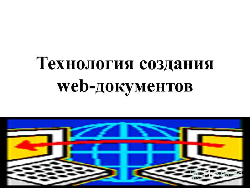 Технология создания web-документов