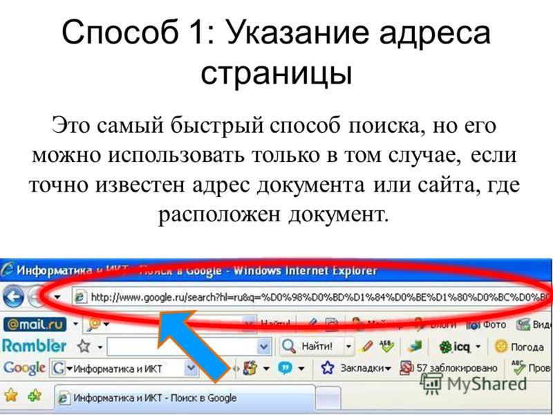 Это самый быстрый способ поиска, но его можно использовать только в том случае, если точно известен адрес документа или сайта, где расположен документ. Способ 1: Указание адреса страницы