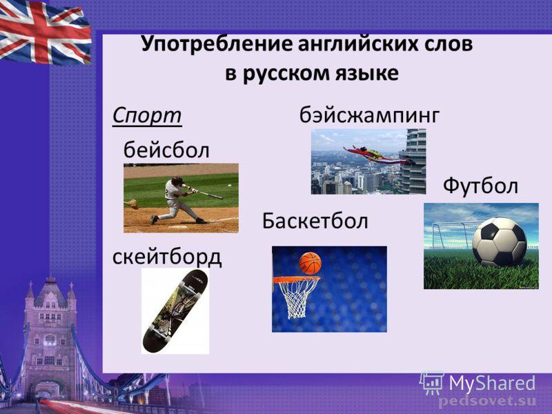 Употребление английских слов в русском языке Спорт бэйсжампинг бейсбол Футбол Баскетбол скейтборд