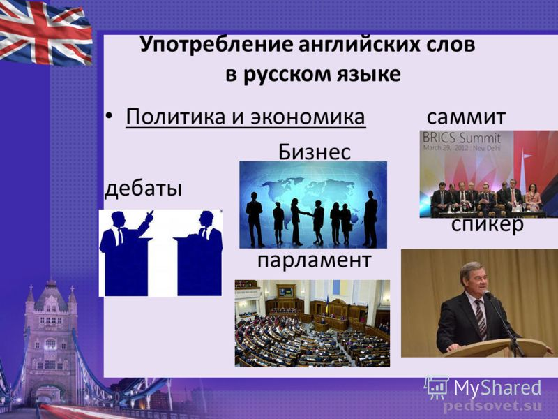 Употребление английских слов в русском языке Политика и экономика саммит Бизнес дебаты спикер парламент