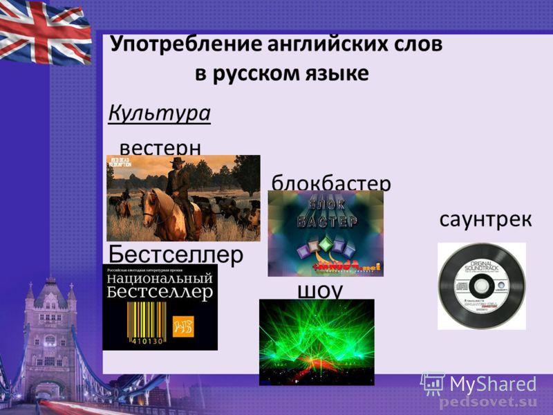 Употребление английских слов в русском языке Культура вестерн блокбастер саунтрек Бестселлер шоу
