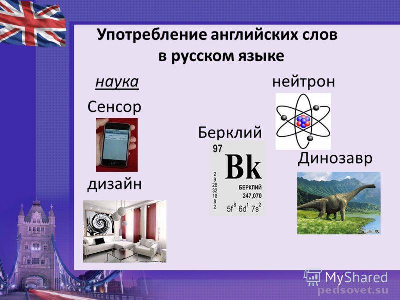 Употребление английских слов в русском языке наука нейтрон Сенсор Берклий Динозавр дизайн
