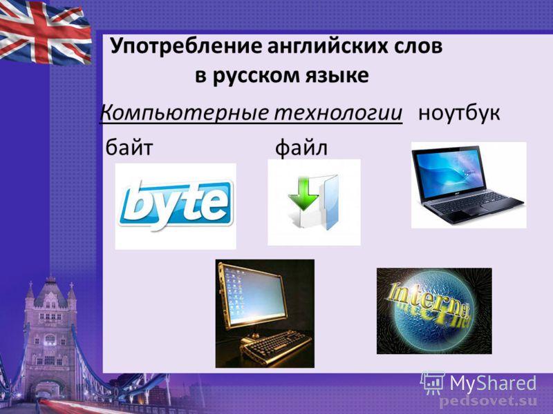 Употребление английских слов в русском языке Компьютерные технологии ноутбук байт файл