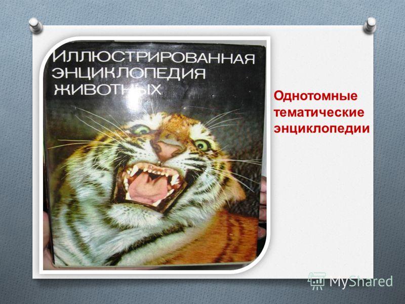 Однотомные тематические энциклопедии