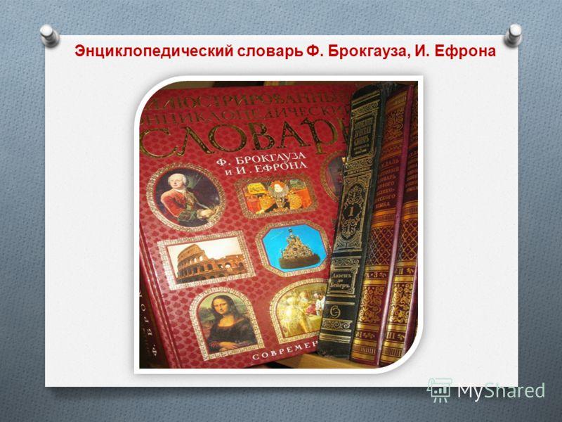 Энциклопедический словарь Ф. Брокгауза, И. Ефрона