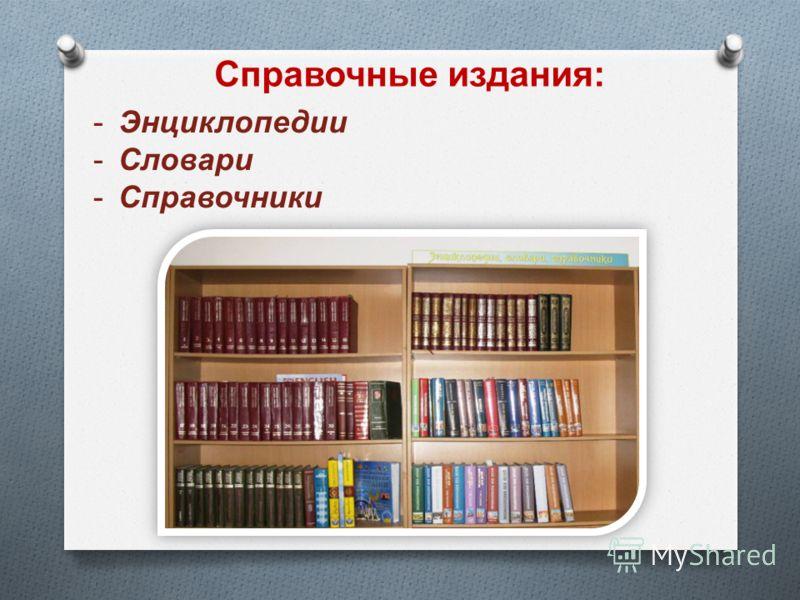 Справочные издания : -Энциклопедии -Словари -Справочники