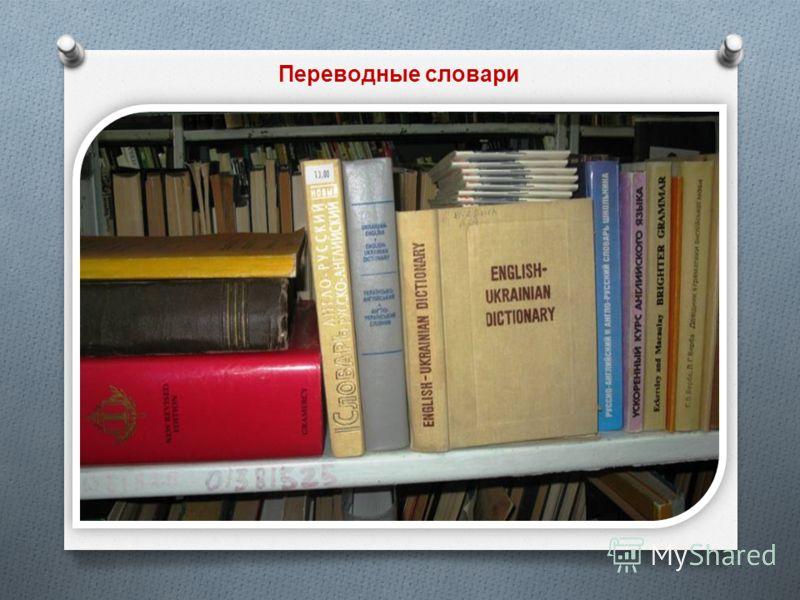 Переводные словари