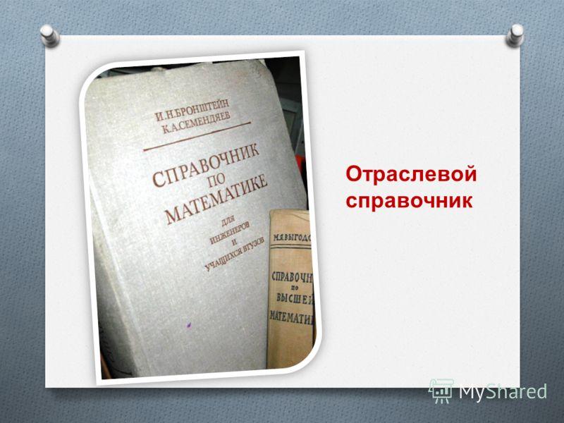 Отраслевой справочник