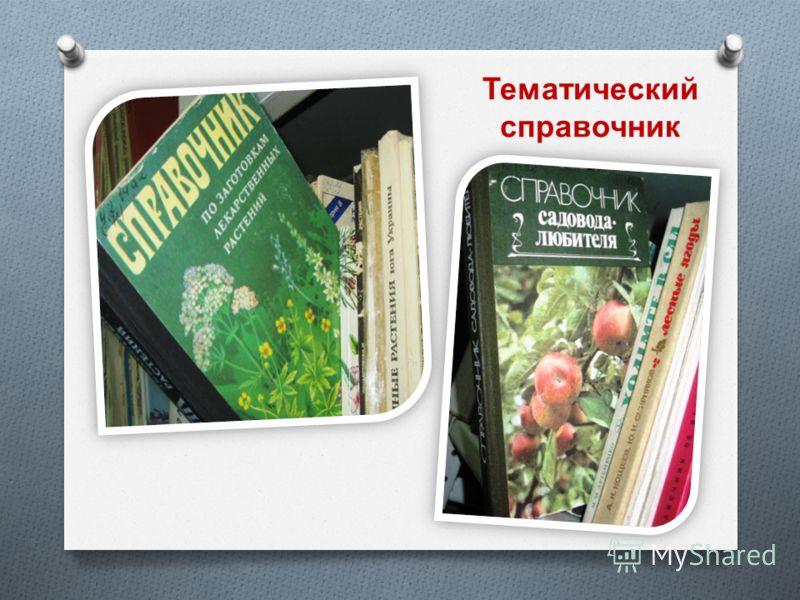 Тематический справочник