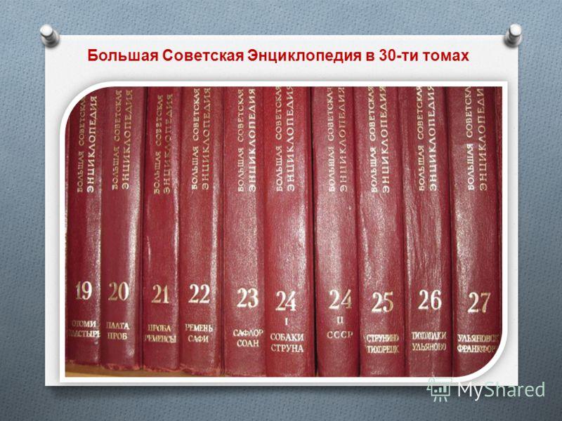 Большая Советская Энциклопедия в 30- ти томах
