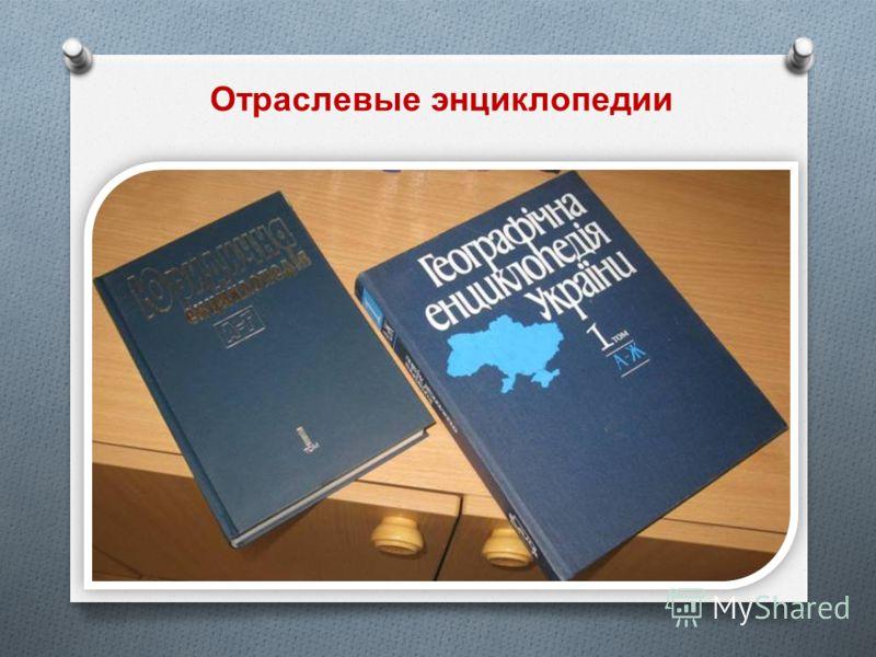 Отраслевые энциклопедии