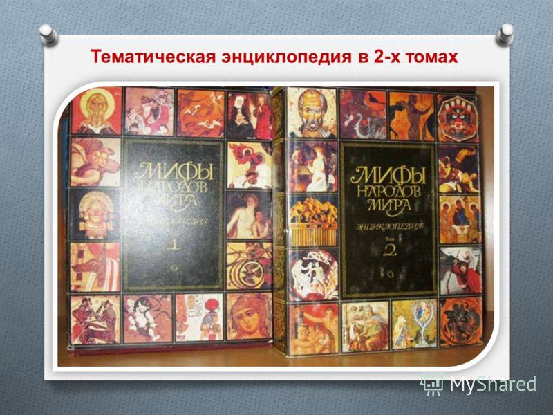 Тематическая энциклопедия в 2- х томах