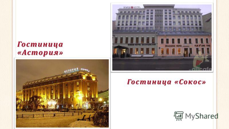 Гостиница «Астория» Гостиница «Сокос»