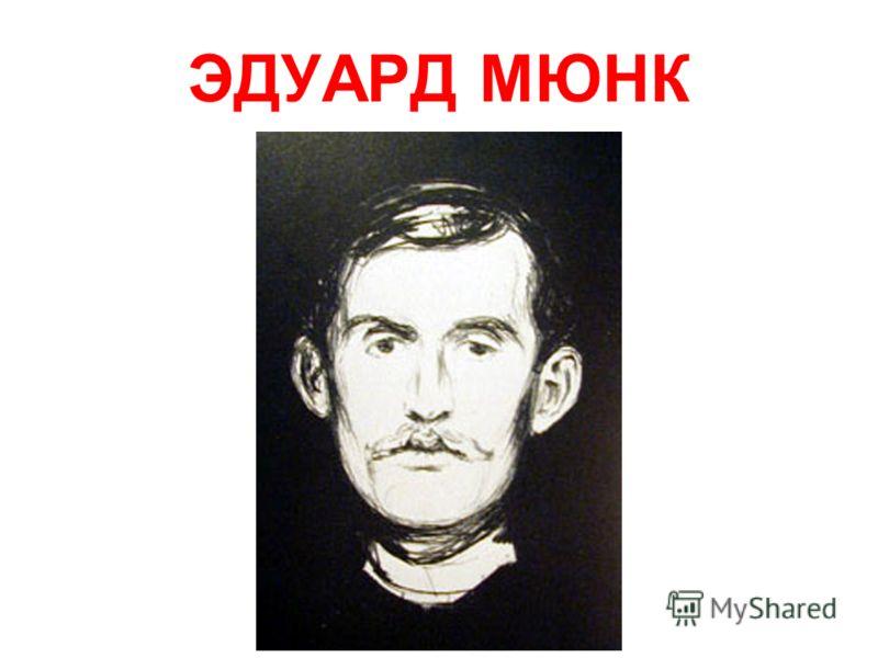 ЭДУАРД МЮНК