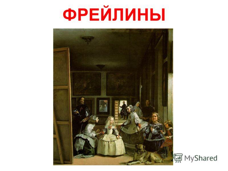 ФРЕЙЛИНЫ