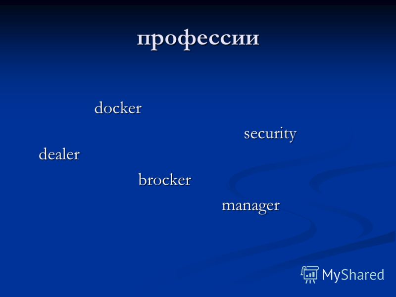 профессии docker docker security dealer security dealer brocker brocker manager manager
