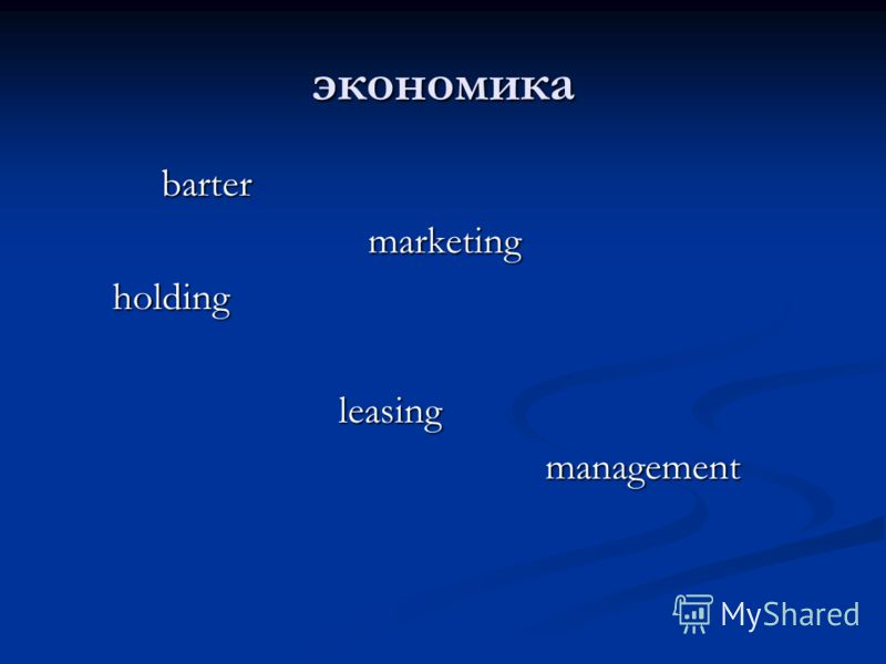 экономика barter barter marketing marketing holding holding leasing leasing management management
