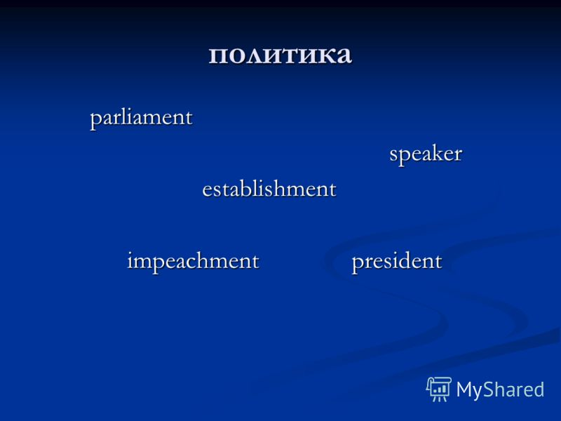 политика parliament parliament speaker speaker establishment establishment impeachment president impeachment president