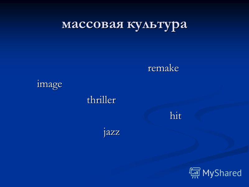 массовая культура remake remake image image thriller thriller hit hit jazz jazz