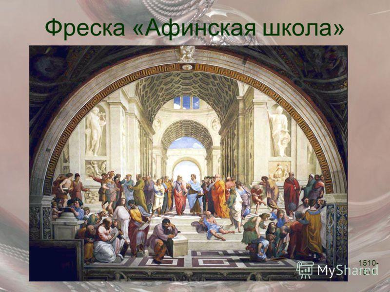 Фреска «Афинская школа» 1510- 1511