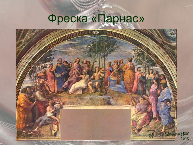 Фреска «Парнас» 1509- 1510