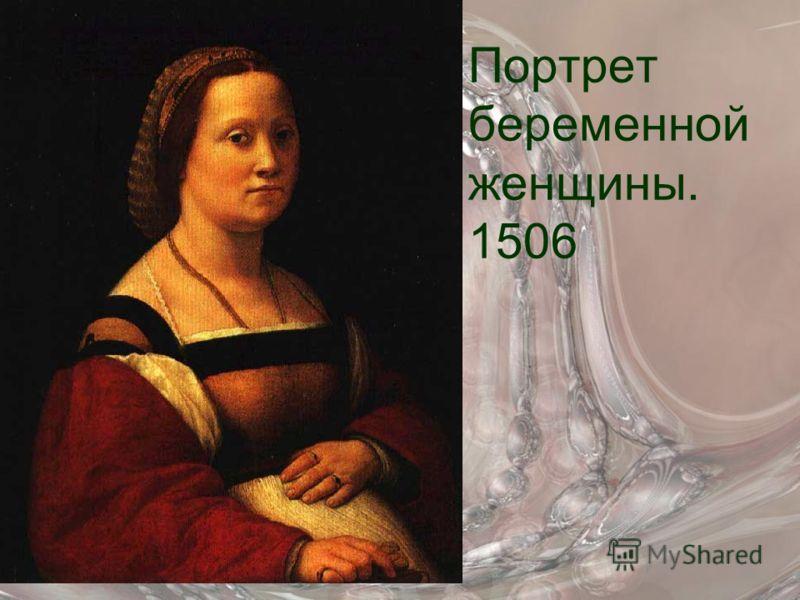 Портрет беременной женщины. 1506