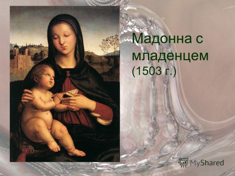 Мадонна с младенцем (1503 г.)