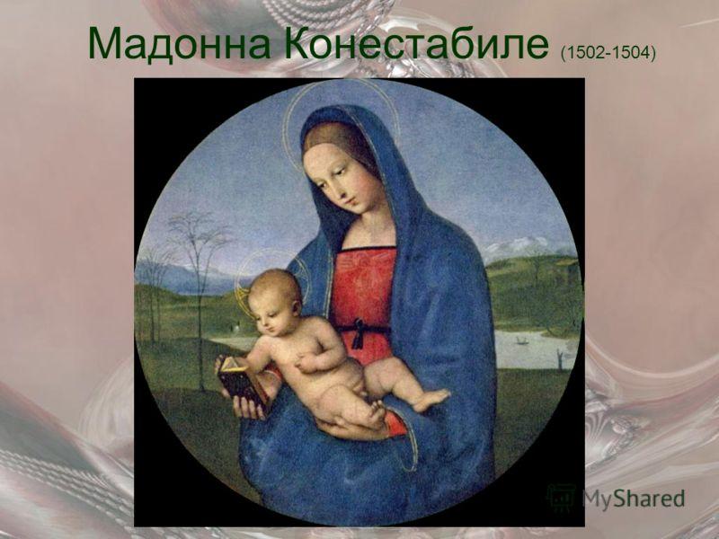 Мадонна Конестабиле (1502-1504)