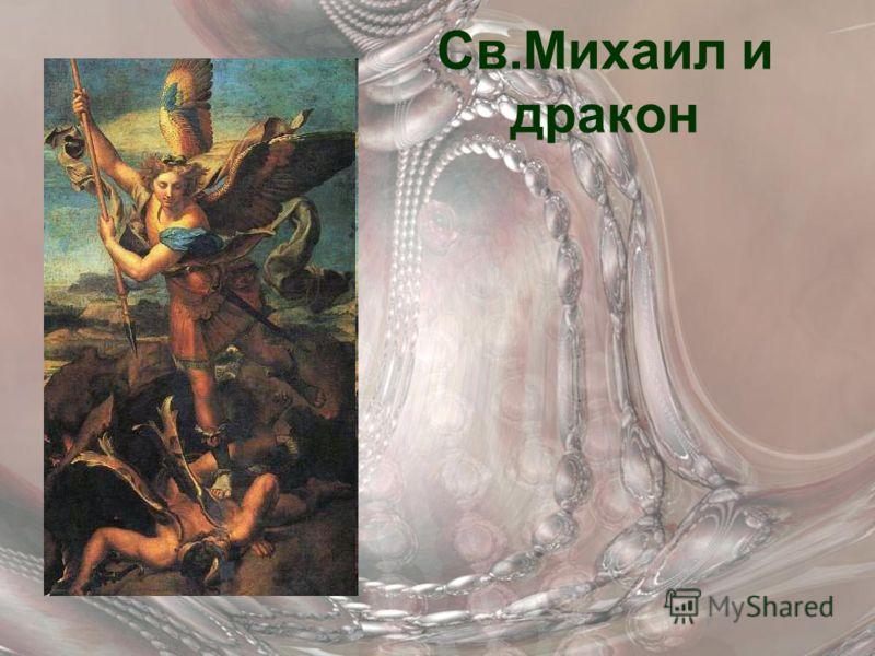 Св.Михаил и дракон