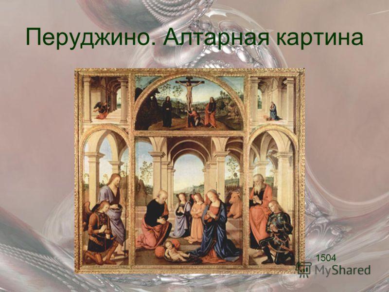 Перуджино. Алтарная картина 1504