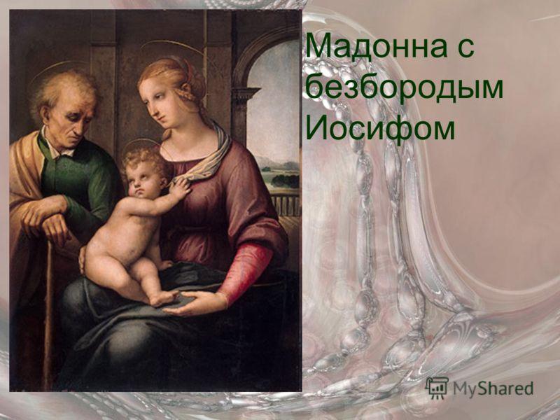 Мадонна с безбородым Иосифом