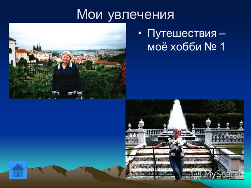 Мои увлечения Путешествия – моё хобби 1