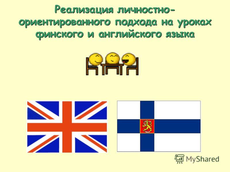 Реализация личностно- ориентированного подхода на уроках финского и английского языка