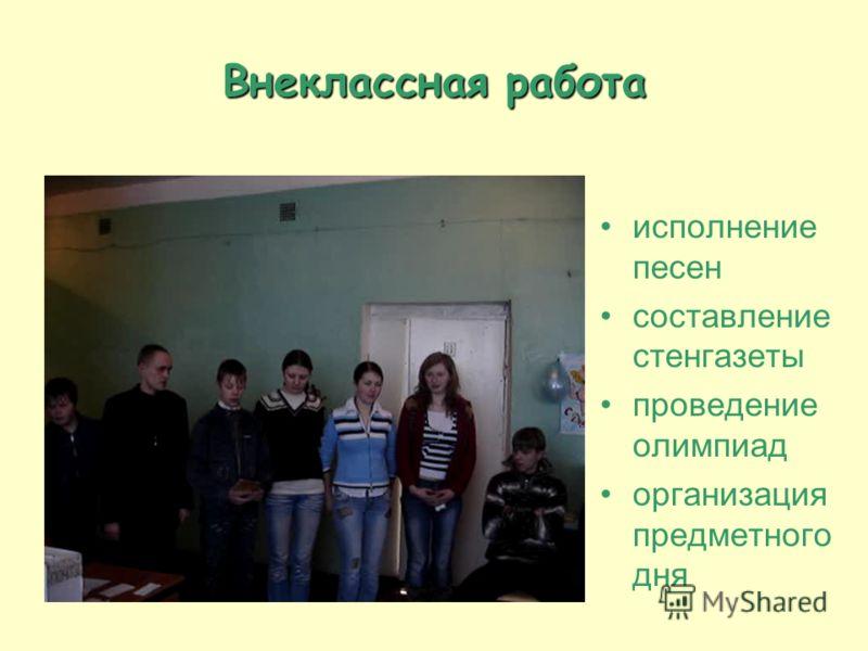 Внеклассная работа исполнение песен составление стенгазеты проведение олимпиад организация предметного дня