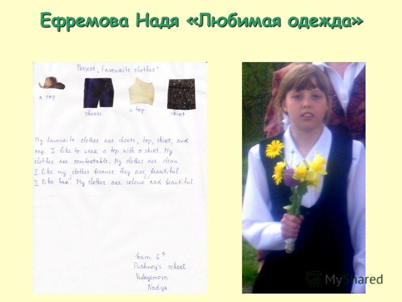 Ефремова Надя «Любимая одежда»
