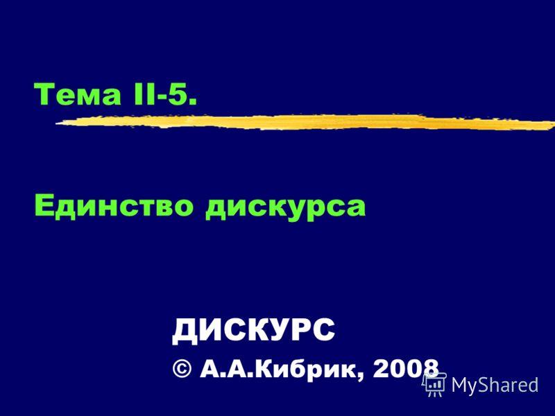 Тема II-5. Единство дискурса ДИСКУРС © А.А.Кибрик, 2008