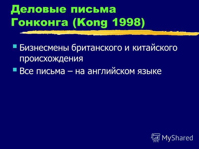 Деловые письма Гонконга (Kong 1998) Бизнесмены британского и китайского происхождения Все письма – на английском языке