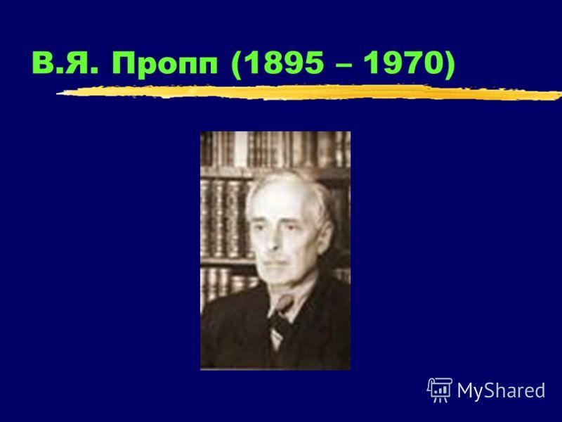 В.Я. Пропп (1895 – 1970)