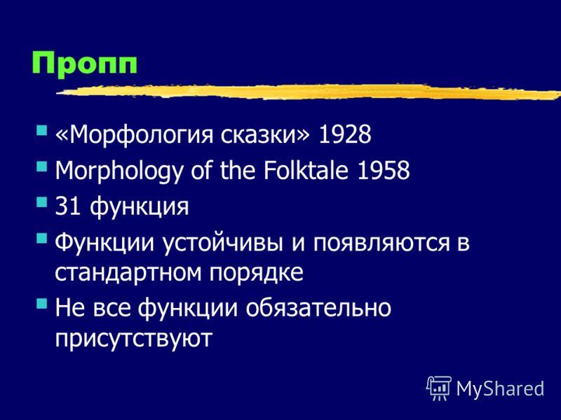 Пропп «Морфология сказки» 1928 Morphology of the Folktale 1958 31 функция Функции устойчивы и появляются в стандартном порядке Не все функции обязательно присутствуют