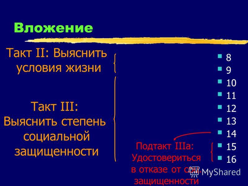 Вложение 8 9 10 11 12 13 14 15 16 Такт II: Выяснить условия жизни Такт III: Выяснить степень социальной защищенности Подтакт IIIa: Удостовериться в отказе от соц. защищенности