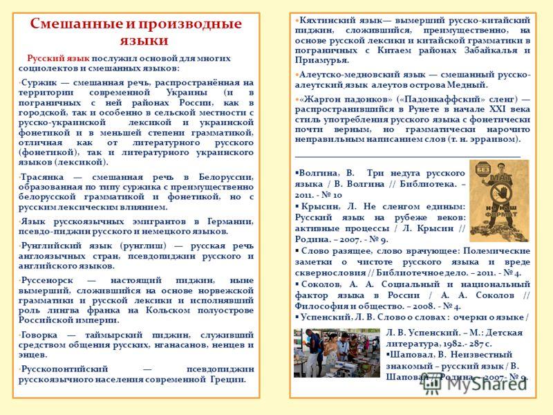 Смешанные и производные языки Русский язык послужил основой для многих социолектов и смешанных языков: Суржик смешанная речь, распространённая на территории современной Украины (и в пограничных с ней районах России, как в городской, так и особенно в