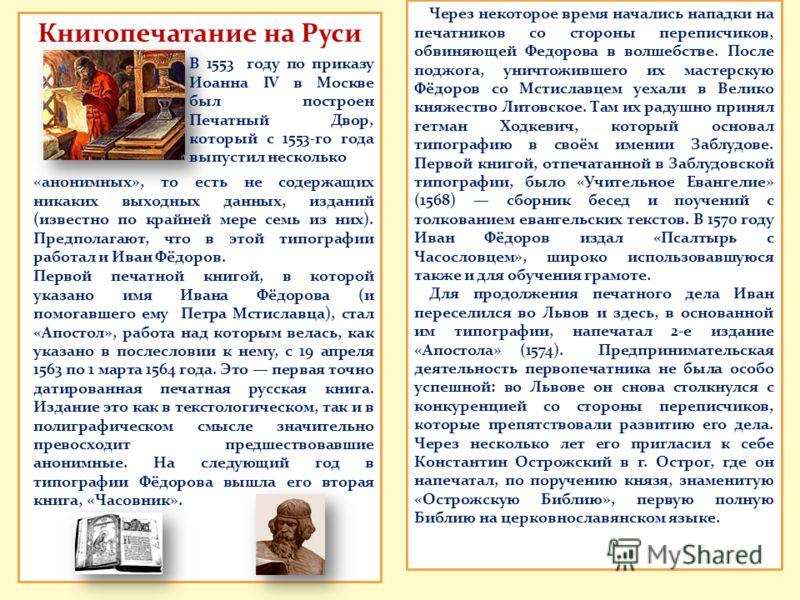 Книгопечатание на Руси В 1553 году по приказу Иоанна IV в Москве был построен Печатный Двор, который с 1553-го года выпустил несколько «анонимных», то есть не содержащих никаких выходных данных, изданий (известно по крайней мере семь из них). Предпол