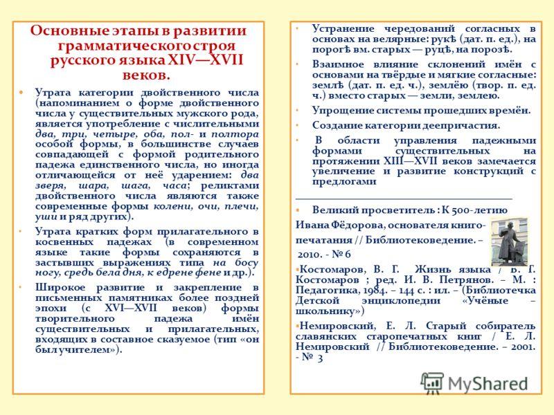 Основные этапы в развитии грамматического строя русского языка XIVXVII веков. Утрата категории двойственного числа (напоминанием о форме двойственного числа у существительных мужского рода, является употребление с числительными два, три, четыре, оба,
