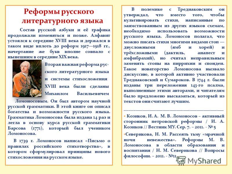 Реформы русского литературного языка Состав русской азбуки и её графика продолжали изменяться и позже. Алфавит устоялся к середине XVIII века и держался в таком виде вплоть до реформ 19171918 гг., начертание же букв вполне совпало с нынешним в середи