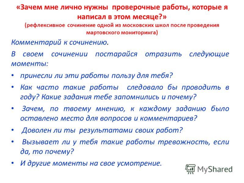 «Зачем мне лично нужны проверочные работы, которые я написал в этом месяце?» (рефлексивное сочинение одной из московских школ после проведения мартовского мониторинга) Комментарий к сочинению. В своем сочинении постарайся отразить следующие моменты: