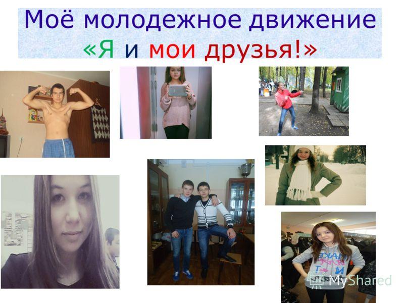 Моё молодежное движение «Я и мои друзья!»