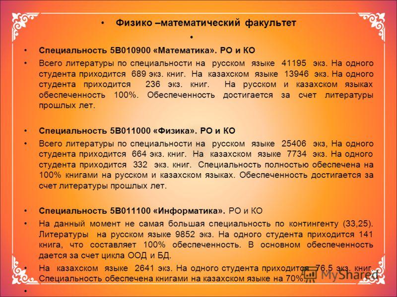 Физико –математический факультет Специальность 5В010900 «Математика». РО и КО Всего литературы по специальности на русском языке 41195 экз. На одного студента приходится 689 экз. книг. На казахском языке 13946 экз. На одного студента приходится 236 э