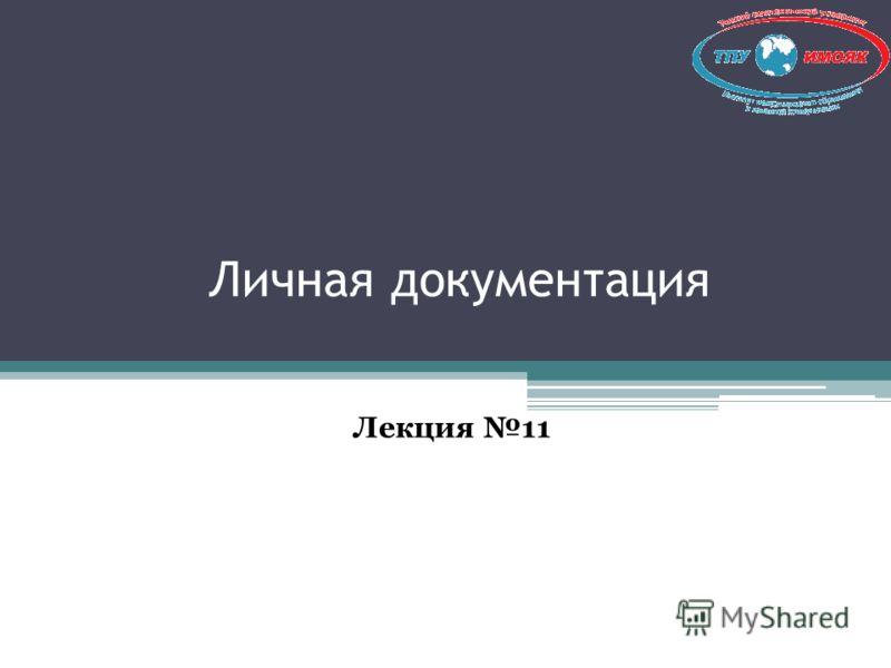 Личная документация Лекция 11